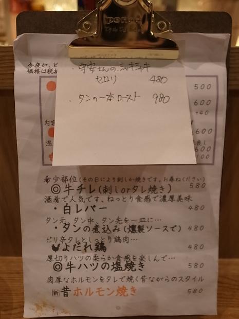 にこみ瞠る (にこみみはる) @岡山市北区駅前町 _f0197703_16184350.jpg