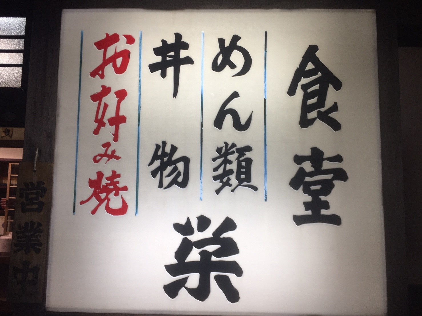 栄食堂_e0115904_12021914.jpg