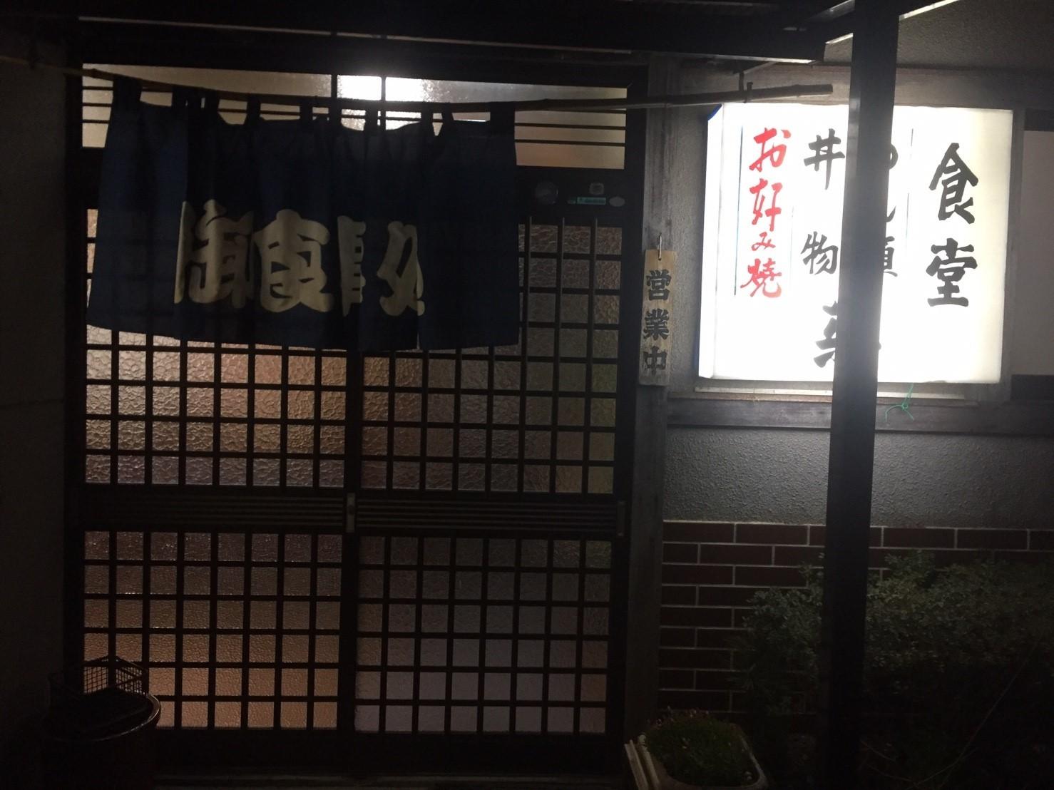 栄食堂_e0115904_12022013.jpg