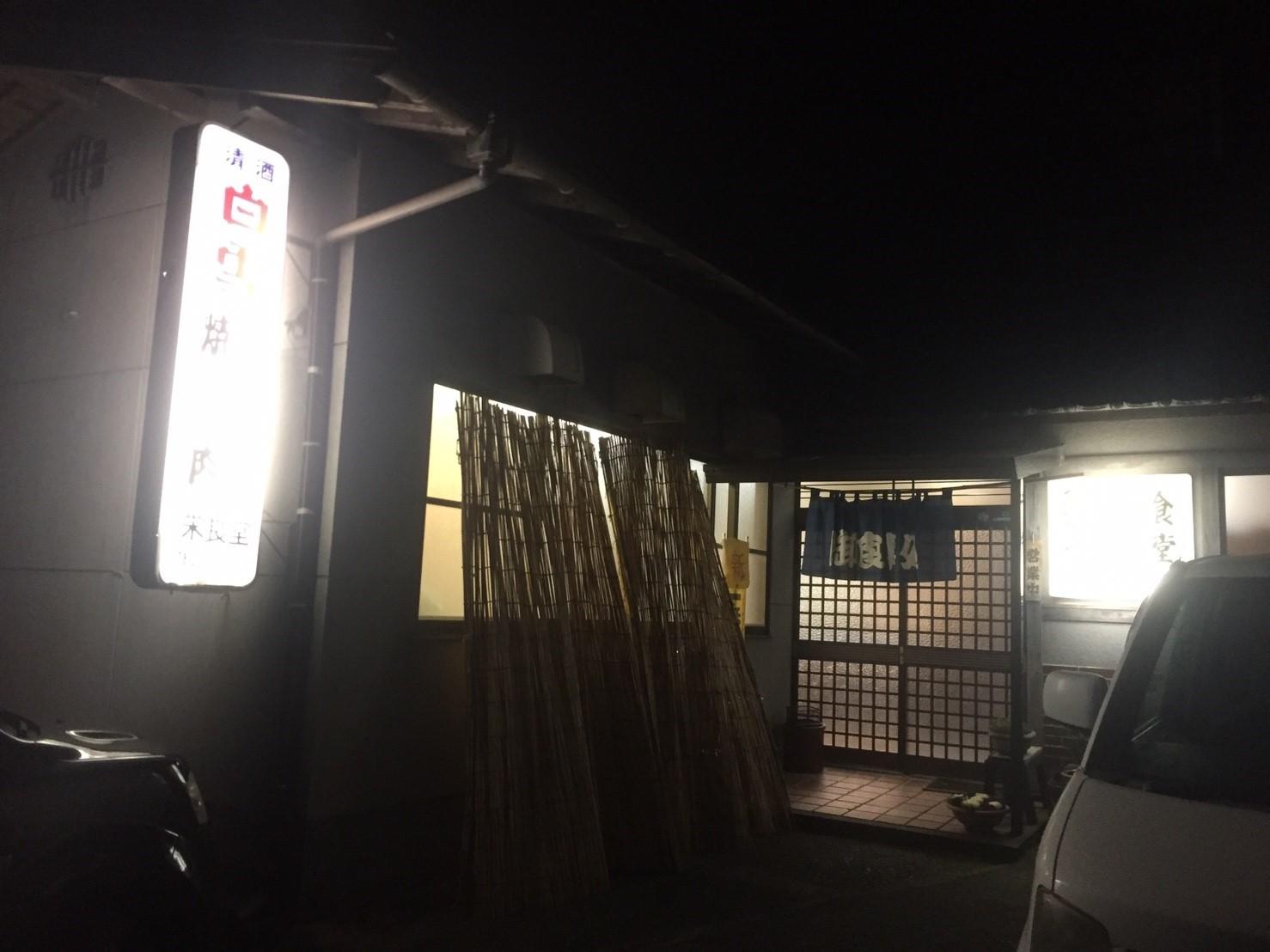 栄食堂_e0115904_12022052.jpg