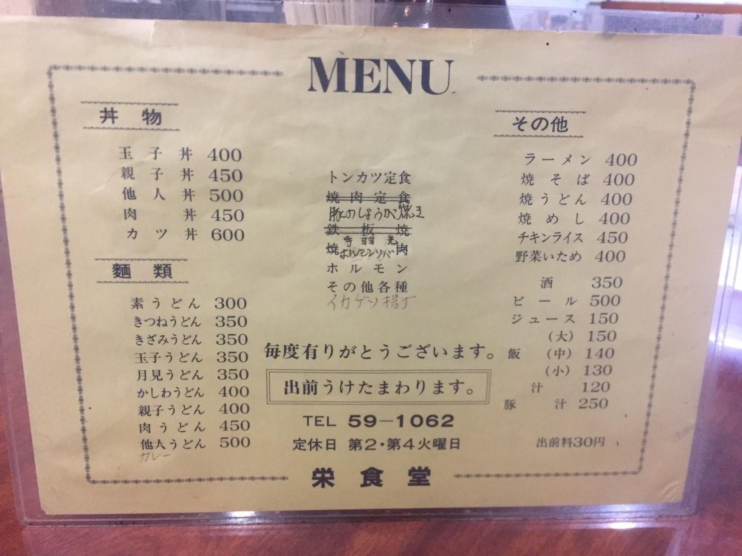 栄食堂_e0115904_12351570.jpg