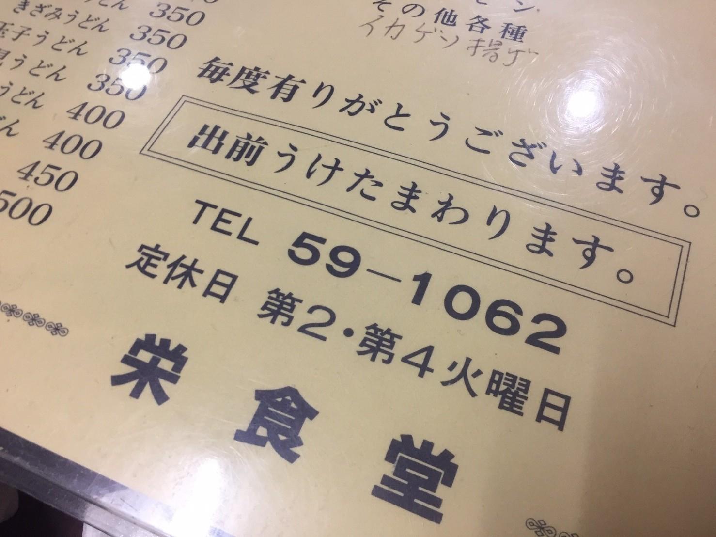 栄食堂_e0115904_13463850.jpg