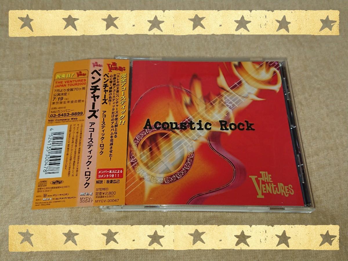 THE VENTURES / Acoustic Rock_b0042308_01534477.jpg