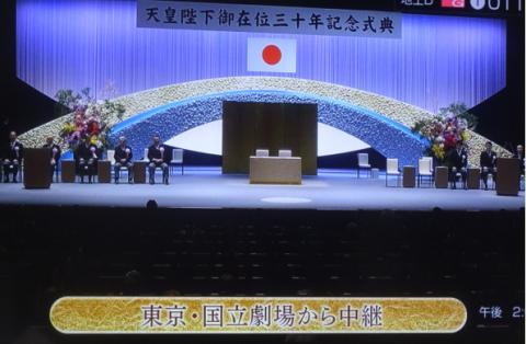 天皇陛下御在位三十年記念式典インターネット…2019/2/24_f0231709_00054589.png