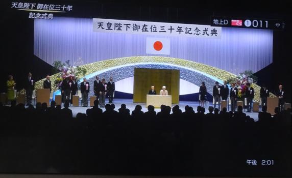 天皇陛下御在位三十年記念式典インターネット…2019/2/24_f0231709_00062775.png