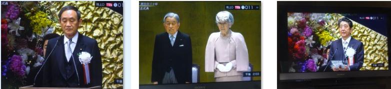 天皇陛下御在位三十年記念式典インターネット…2019/2/24_f0231709_00065610.png