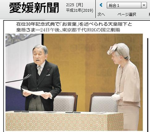 天皇陛下御在位三十年記念式典インターネット…2019/2/24_f0231709_10044643.png