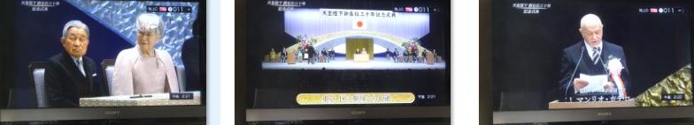天皇陛下御在位三十年記念式典インターネット…2019/2/24_f0231709_21163704.png