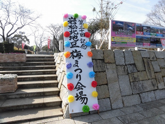 初めて参加し多くの人出に驚いた! 梅が盛りの岩本山公園での「第20回 岩松北地区 梅まつり」_f0141310_07511696.jpg