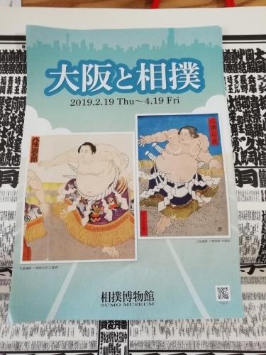 相撲博物館_e0116211_12034581.jpg