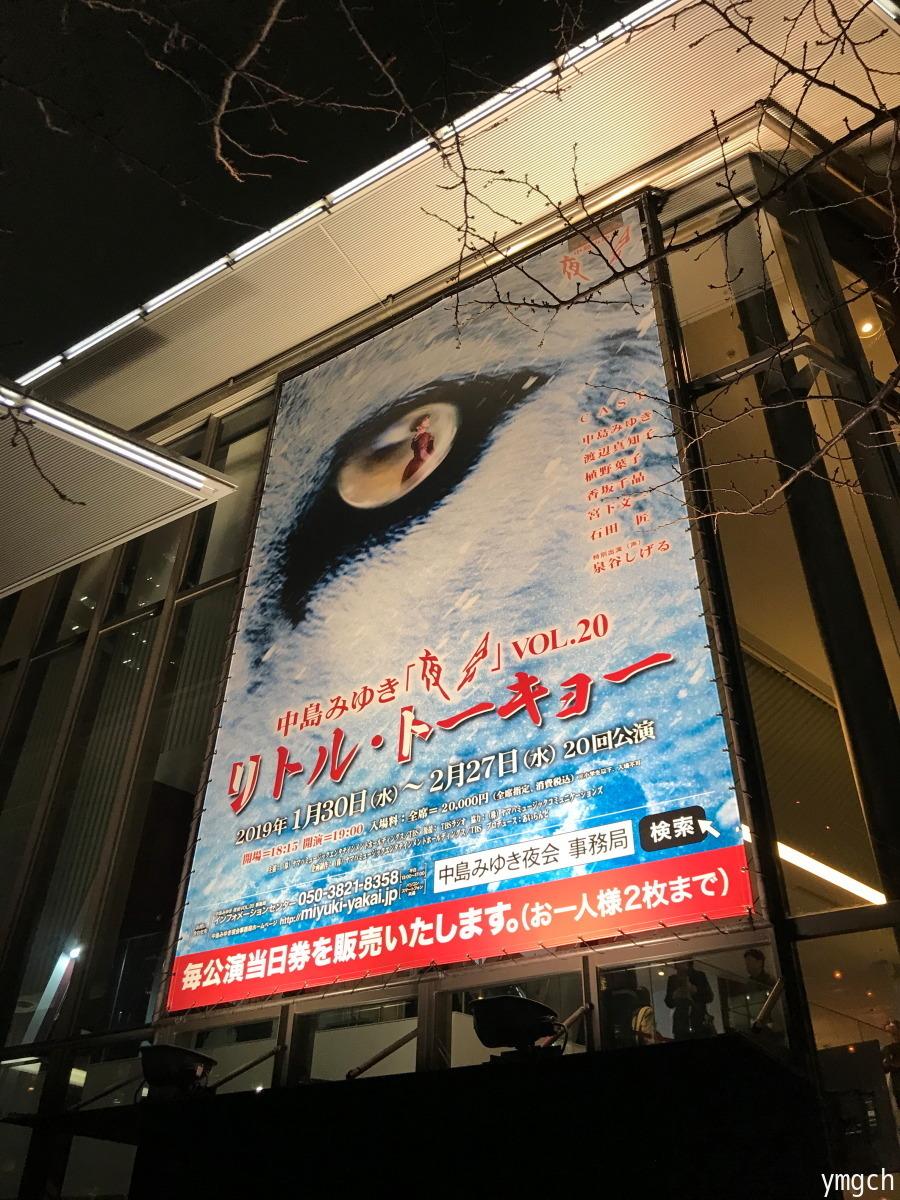 中島みゆき「夜会」VOL.20 リトル・トーキョー_f0157812_13505070.jpg