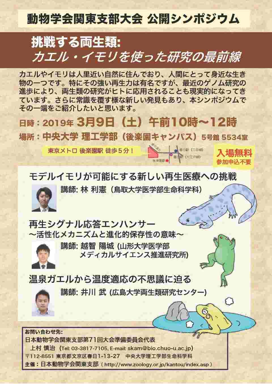 日本動物学会関東支部大会をのぞいてみませんか?_c0025115_22474520.jpg