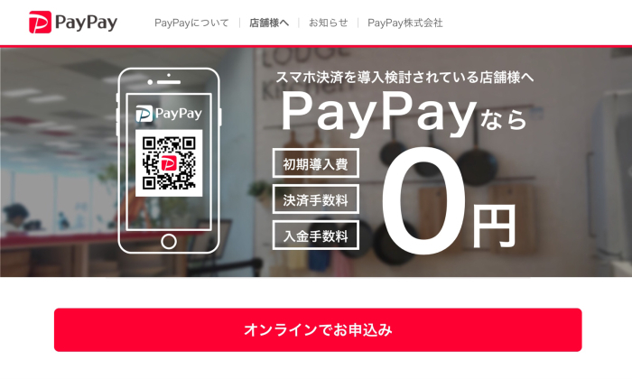 PayPay_e0130334_17302848.jpg