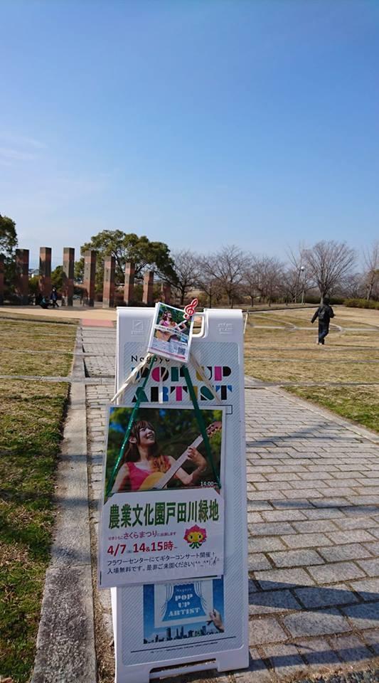 農業文化園・戸田川緑地での演奏ありがとうございました!_f0373339_00060193.jpg