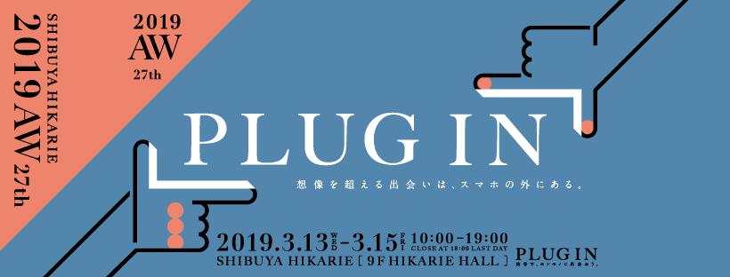 いよいよ来週は 渋谷ヒカリエへ「PLUG IN」です!_f0340942_21420365.png