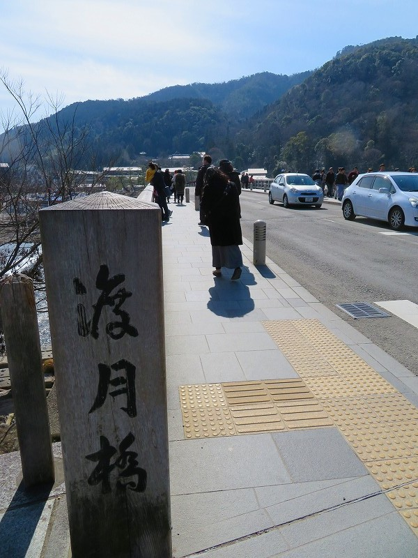 京都「嵐山渡月橋」周辺の散策20190224_e0237645_00535319.jpg