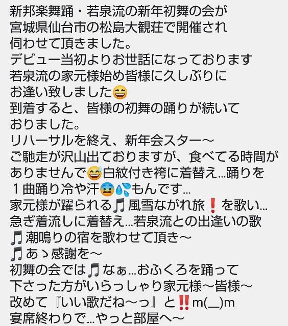 新邦楽舞踊若泉流の新年会に_d0051146_22300305.jpg