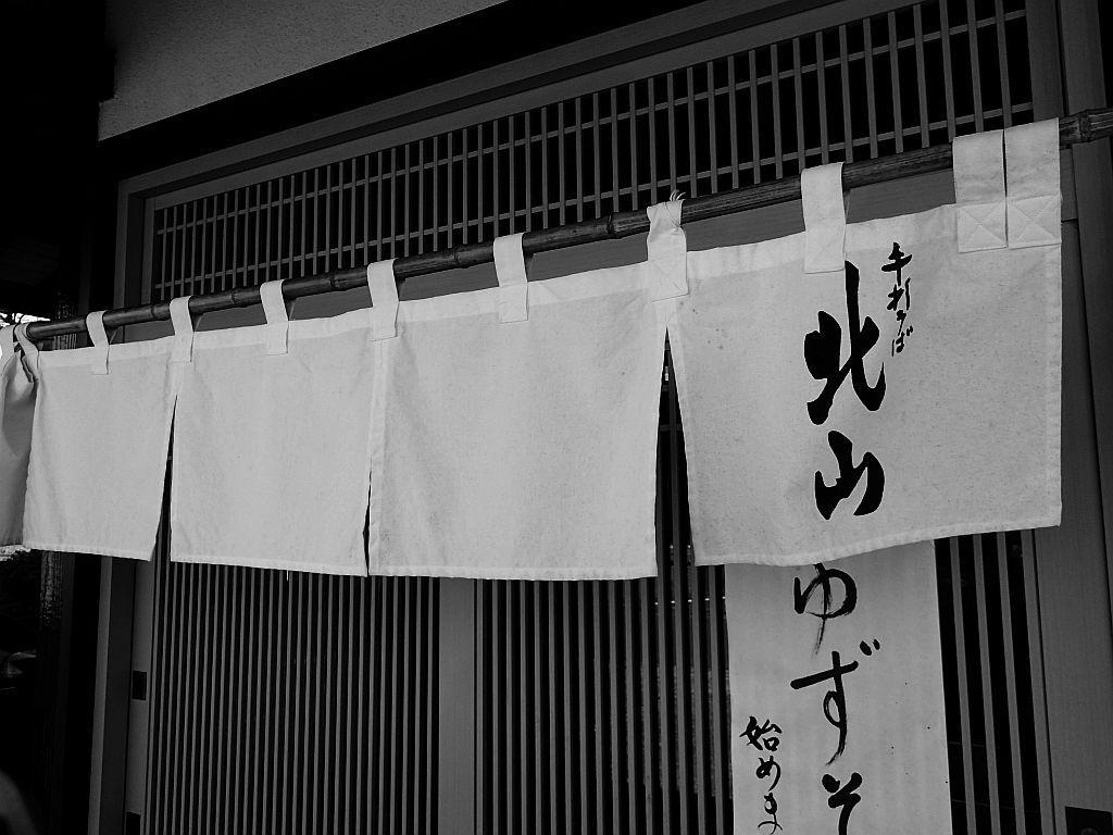磐田市「北山」 で鴨せいろ_e0220163_16442499.jpg