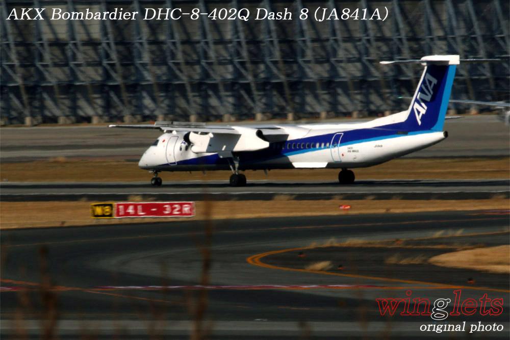 '19年 伊丹空港レポート・・・AKX/JA841A_f0352866_1944620.jpg