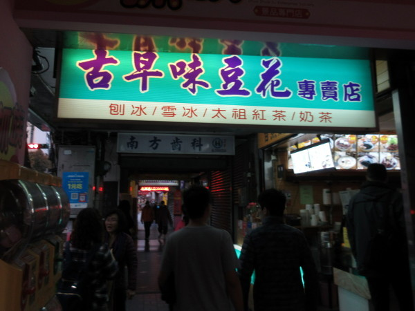 古早味豆花(グゥザオウェイドウホワー)_c0152767_21443475.jpg