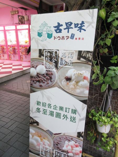 古早味豆花(グゥザオウェイドウホワー)_c0152767_21445801.jpg