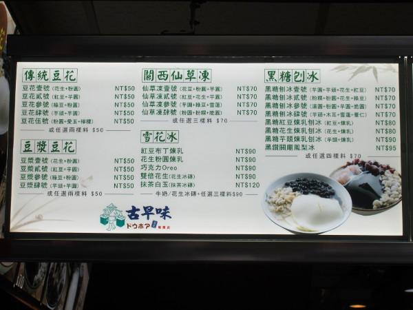 古早味豆花(グゥザオウェイドウホワー)_c0152767_21451061.jpg