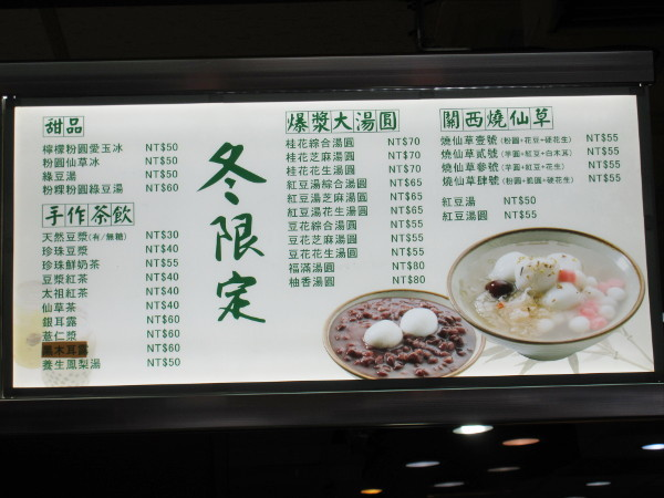 古早味豆花(グゥザオウェイドウホワー)_c0152767_21452132.jpg