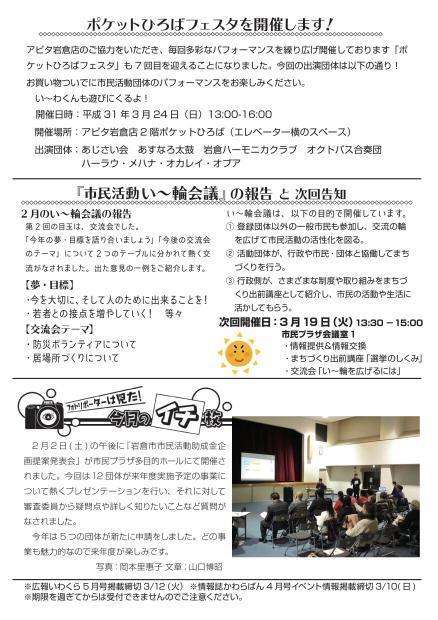 【H31.3月号】岩倉市市民活動支援センター情報誌かわらばん78号_d0262773_11453426.jpg