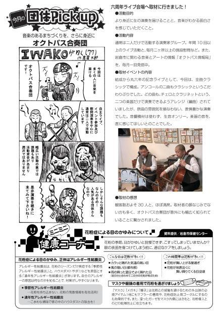 【H31.3月号】岩倉市市民活動支援センター情報誌かわらばん78号_d0262773_11454283.jpg
