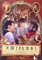 映画『天国でまた会おう』タイアップ!_e0045977_20314435.jpg