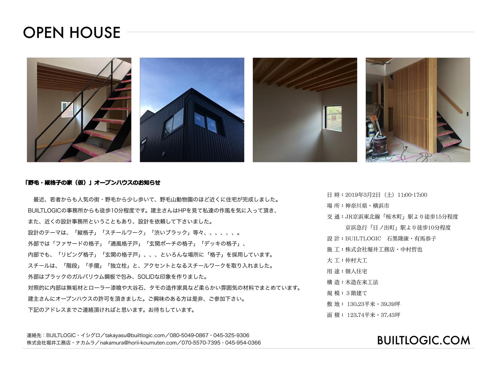 オープンハウスのお知らせ_b0061387_19282187.jpg