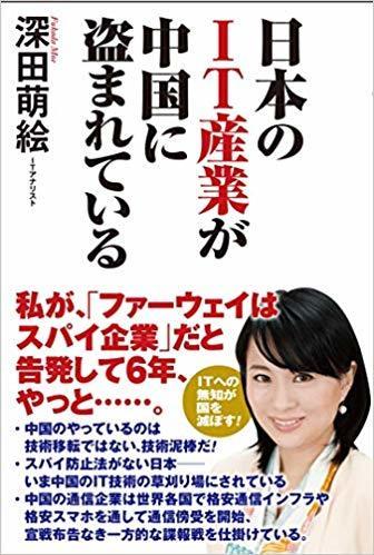 お薦めの本 その167 日本のIT産業が中国に盗まれている_e0021092_12381996.jpg