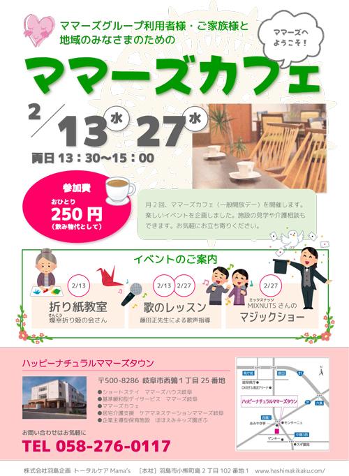 2/13,27は『ママーズカフェ』へ♪_e0138299_10490160.jpg
