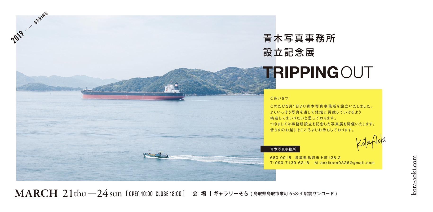 青木写真事務所設立記念  TRIPPING OUT_e0115904_07511917.jpg
