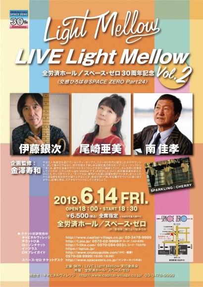 いよいよ明日!Live Light Mellow vol.2!_a0088007_09033901.jpg