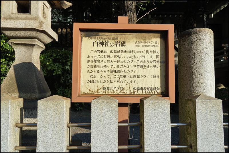 白神社(しらかみしゃ)安芸の国_b0019313_16150763.jpg