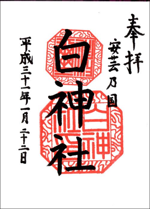 白神社(しらかみしゃ)安芸の国_b0019313_16225392.jpg
