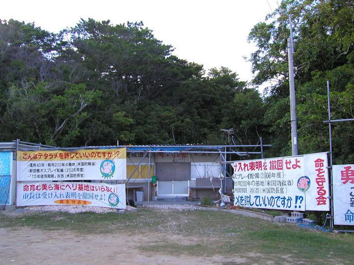 沖縄の「NO」 2_c0051620_17324270.jpg