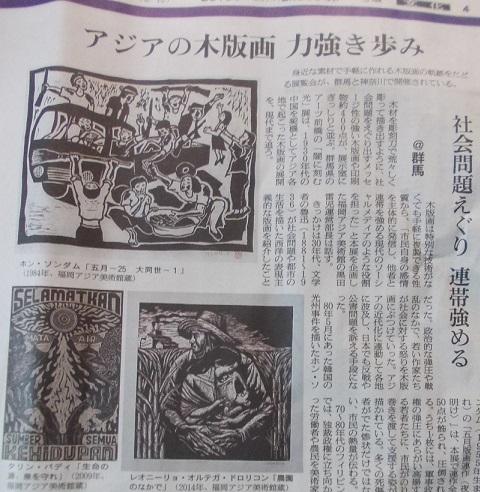 アジアの木版画、力強き歩み 展覧会、群馬と神奈川で:「闇に刻む光 アジアの木版画運動1930s-2010s」@アーツ前橋_a0054926_17044204.jpg