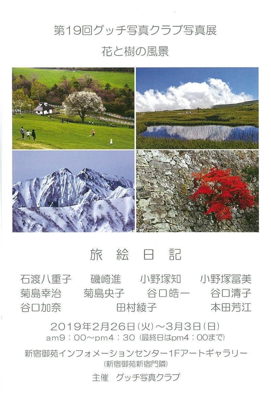 龍生誌カメラマンの写真クラブの展覧会!_a0154028_11264455.jpg
