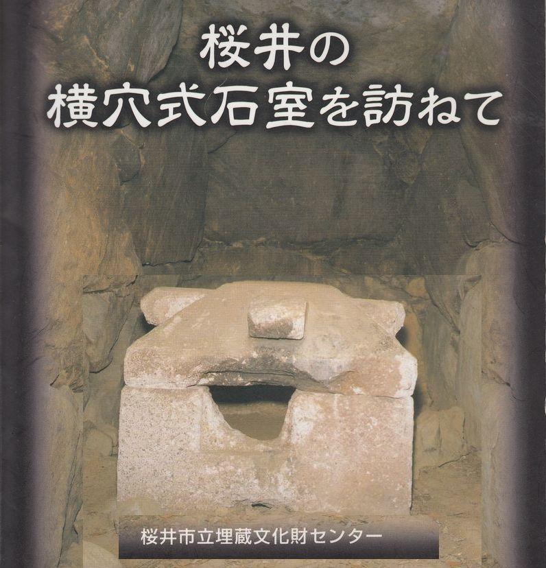 立子塚古墳_a0237937_21034683.jpg