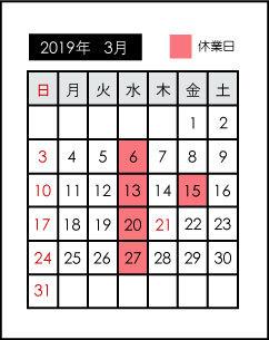 3月の営業日_d0105742_10323957.jpg