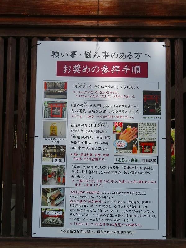 車折(くるまさき)神社(京都)20190224_e0237645_23341907.jpg