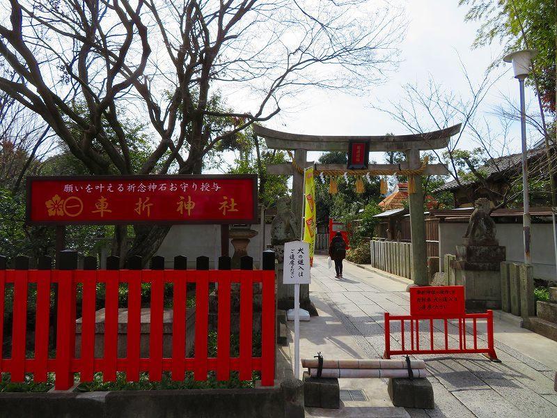 車折(くるまさき)神社(京都)20190224_e0237645_23341951.jpg