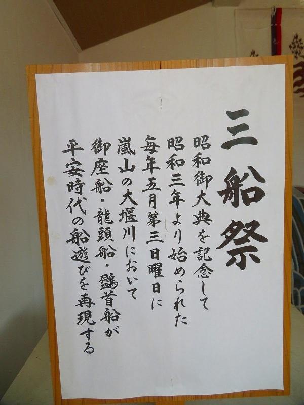 車折(くるまさき)神社(京都)20190224_e0237645_23384141.jpg