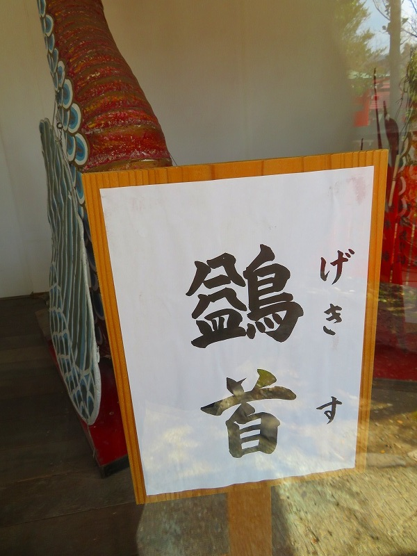 車折(くるまさき)神社(京都)20190224_e0237645_23384150.jpg
