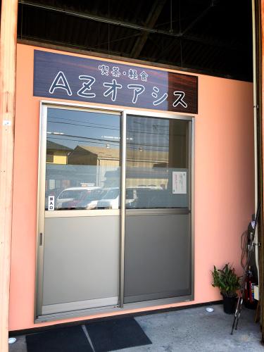 AZオアシス_e0292546_19205599.jpg