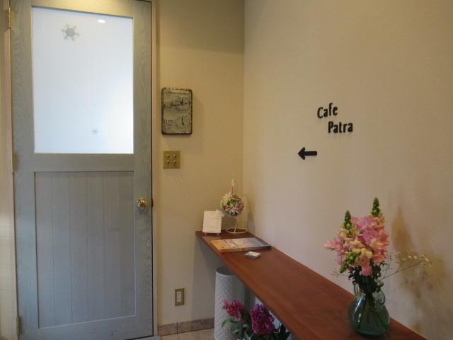 Cafe Patra /カフェ パトラ * 絶品のレモンシフォンパイ & 2月のレモンパフェ♪_f0236260_21155010.jpg