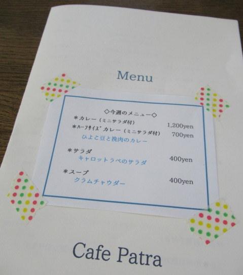 Cafe Patra /カフェ パトラ * 絶品のレモンシフォンパイ & 2月のレモンパフェ♪_f0236260_23035765.jpg