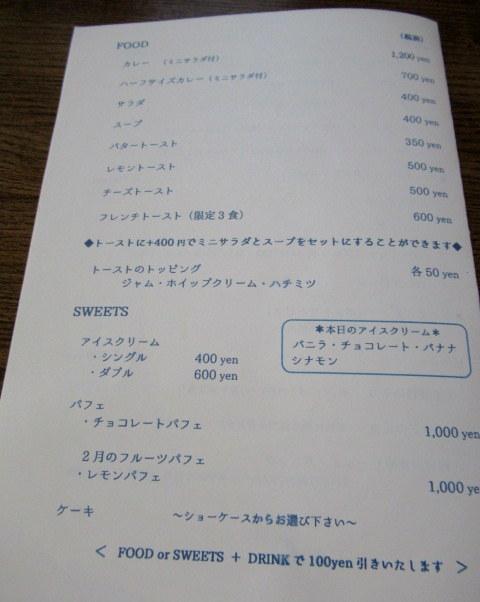 Cafe Patra /カフェ パトラ * 絶品のレモンシフォンパイ & 2月のレモンパフェ♪_f0236260_23051046.jpg